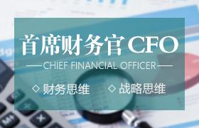 首席财务官(CFO)高级研修班