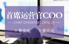 首席运营官(COO)高级研修班