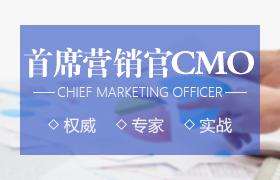 首席营销官(CMO)高级研修班