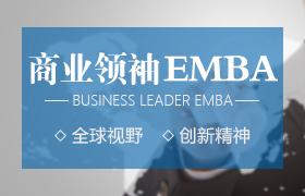 管理哲学后EMBA商业领袖项目