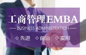 清大工商管理EMBA高级研修班