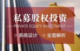 私募股权投资与资本战略研修班