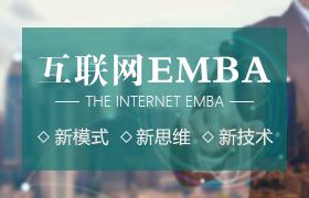 互联网EMBA总裁研修班